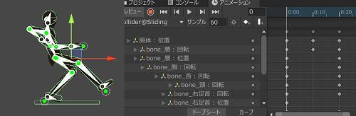 スライディング①.png